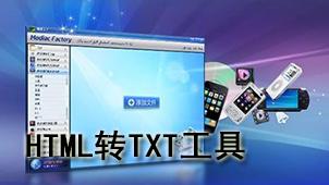 格式转换软件下载