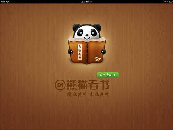 熊猫看书截图1