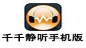 千千静听手机版下载专题