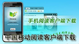 中国移动阅读客户端下载