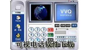 可视电话软件下载