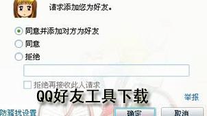 QQ好友工具下载