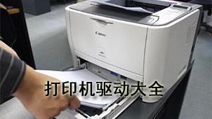 打印机驱动大全