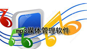 mp3媒体管理软件