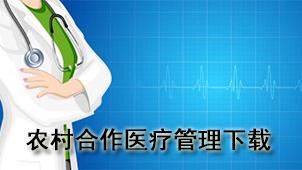 农村合作医疗管理下载