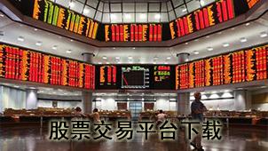 股票交易平台下载