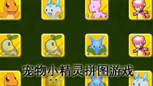 宠物小精灵拼图游戏