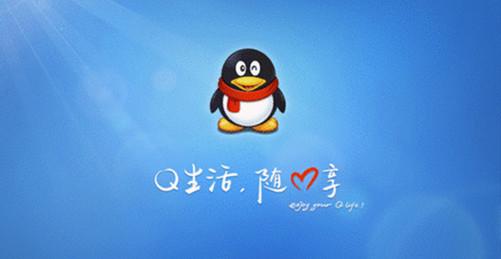 騰訊QQ大全