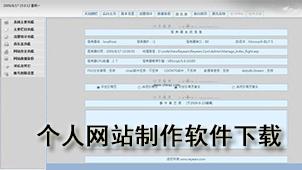 个人网站制作软件下载