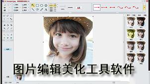 图片编辑美化工具软件
