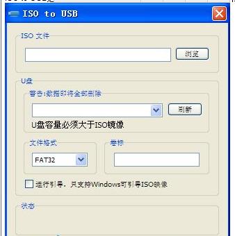 启动u盘制作工具截图