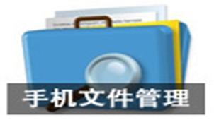 安卓文件管理器专题
