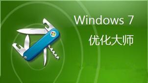 Windows7优化大师专区