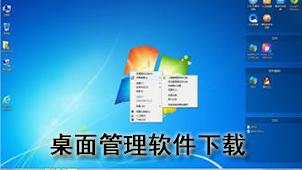 桌面管理软件下载