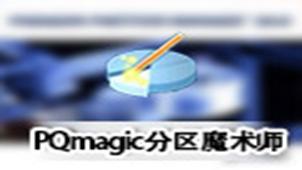 pq分区魔术师