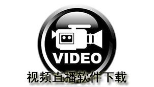 视频直播软件下载