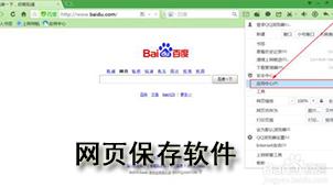 网页保存软件