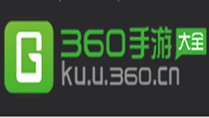 360手机游戏专题