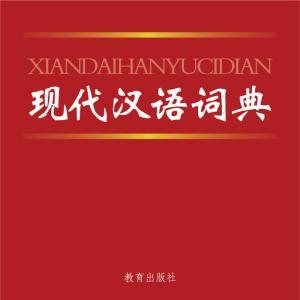 汉语词典大全