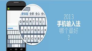 手机手写输入法下载专题