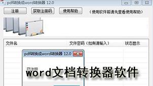 word文档转换器软件