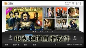 电视频道直播软件