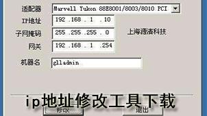 ip地址修改工具下载