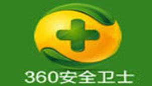 360安全衛士官方網站專題