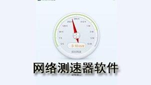 网络测速器软件