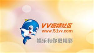 VV视频社区专区