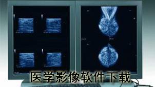 医学影像软件下载