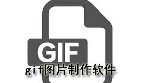 gif图片制作软件