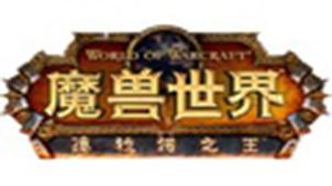 魔兽世界网页版专题