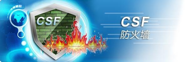 防火墻軟件大全