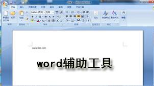 word輔助工具