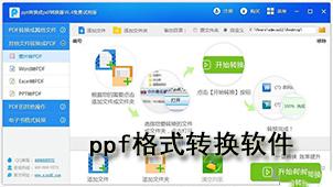 ppf格式转换软件