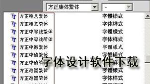 字体设计软件下载