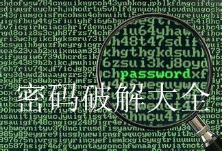 密码解锁大全