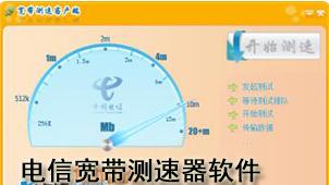 电信宽带测速器软件