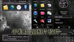 手机主题图片软件