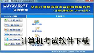 计算机考试软件下载