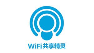 WiFi共享精灵专区