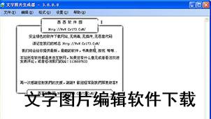 文字图片编辑软件下载