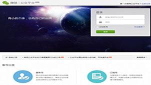 微信公众平台登录界面专题
