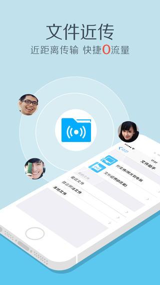 QQ2014 for iPhone截图2