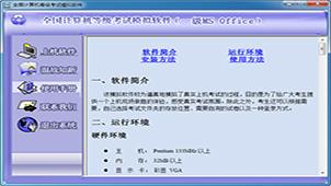 计算机一级考试试题
