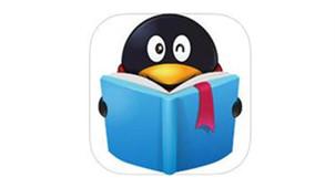 QQ閱讀器手機版專區