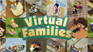 虚拟家庭专区
