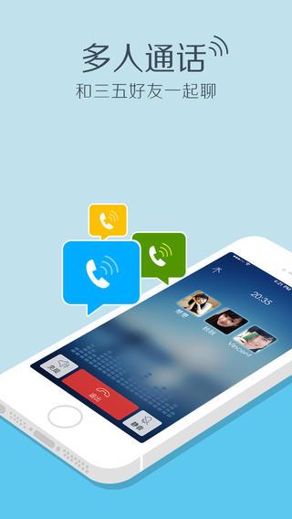 QQ2014 for iPhone截图1