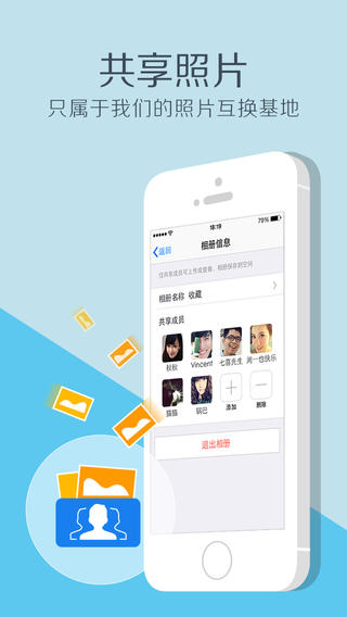 QQ2014 for iPhone截图3